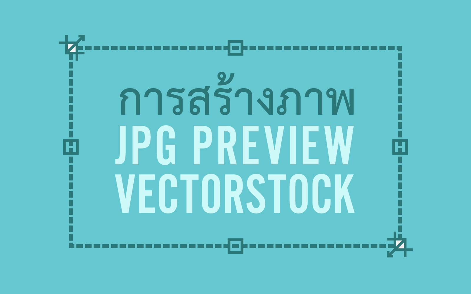 jpg-preview-vectorstock