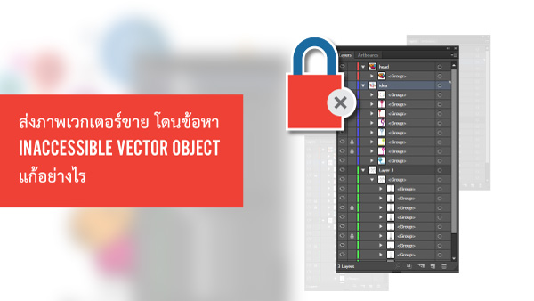 Inaccessible Vector Objects
