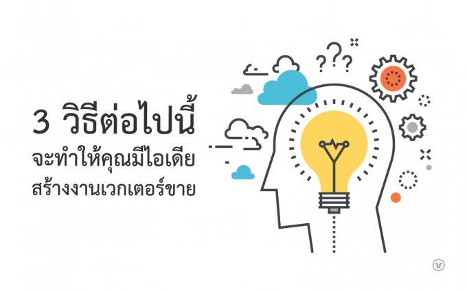 3-creative-idea-stockvector
