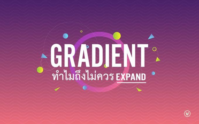 Gradient-Expand