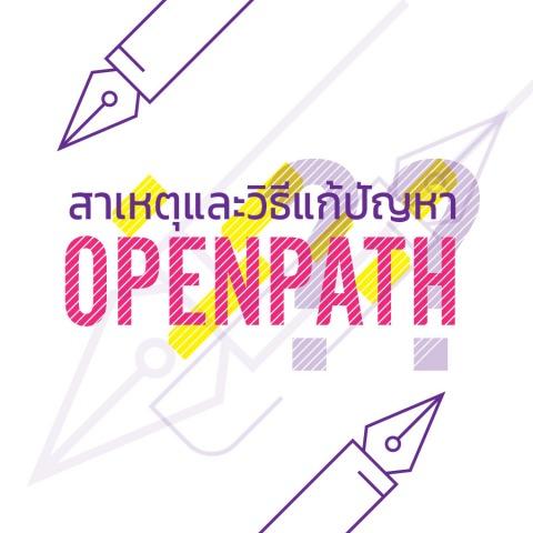 ปัญหา openpath