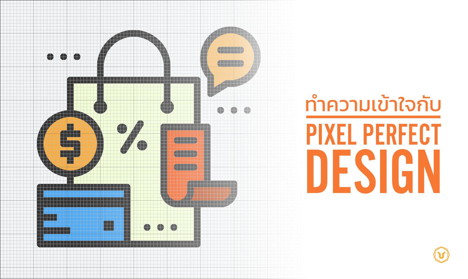 ทำความรู้จักกับ-pixel-perfect
