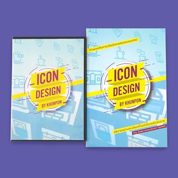 icon design ด้วย illustrator