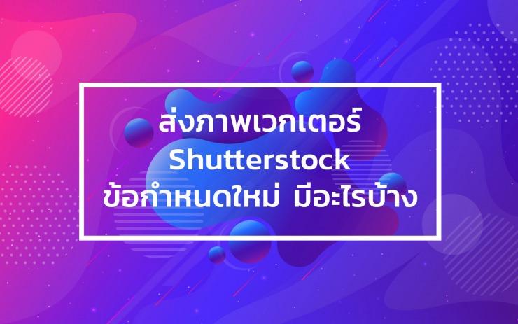 การส่งภาพเวกเตอร์ shutterstock-upload-2019